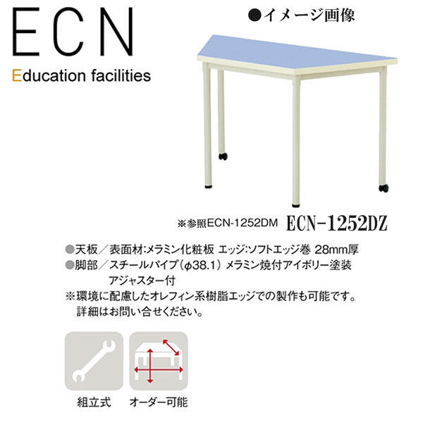 ニシキ ECN 幼稚園用テーブル 座卓 台形 W1200 D520 H330 ECN-1252DZ