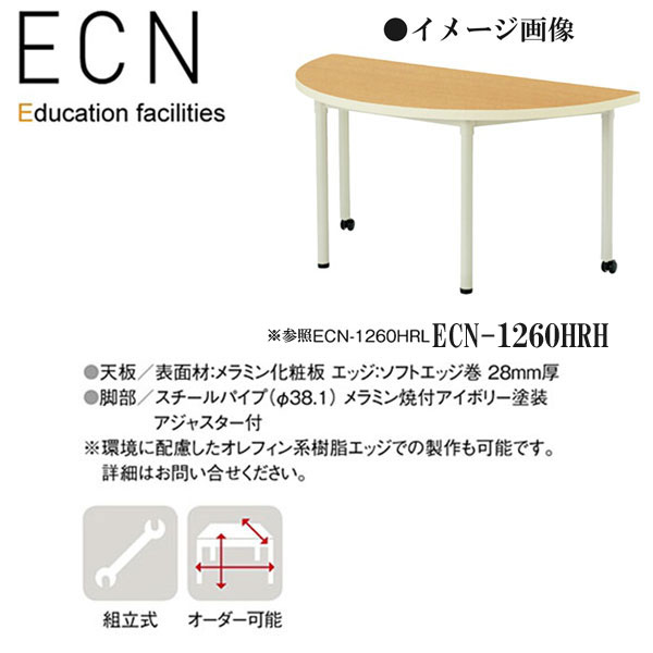 ニシキ ECN 幼稚園用テーブル キャスター付 半円型 W1200 D600 H700 ECN-1260HRH