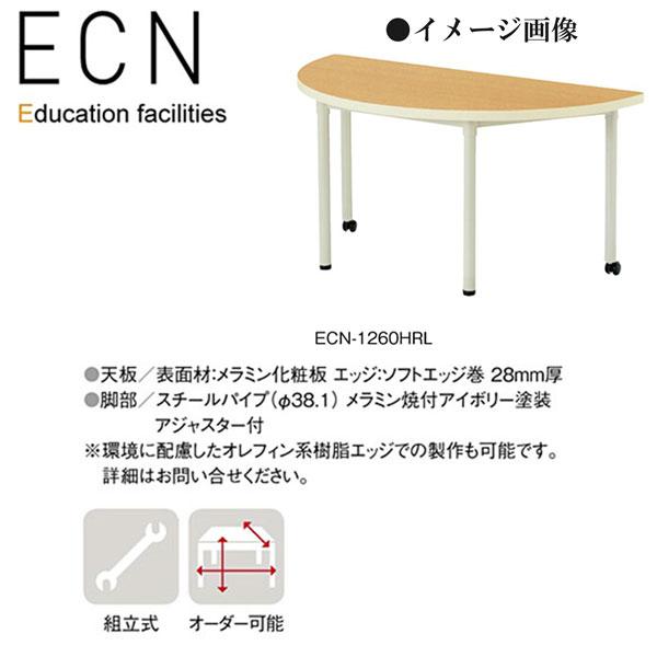 ニシキ ECN 幼稚園用テーブル キャスター付 半円型 W1200 D600 H580 ECN-1260HRL
