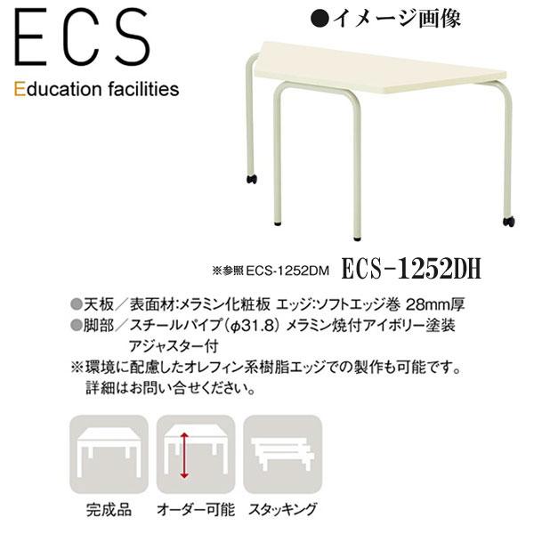 ニシキ ECS 幼稚園用テーブル キャスター付 台形 W1200 D520 H700 ECS-1252DH