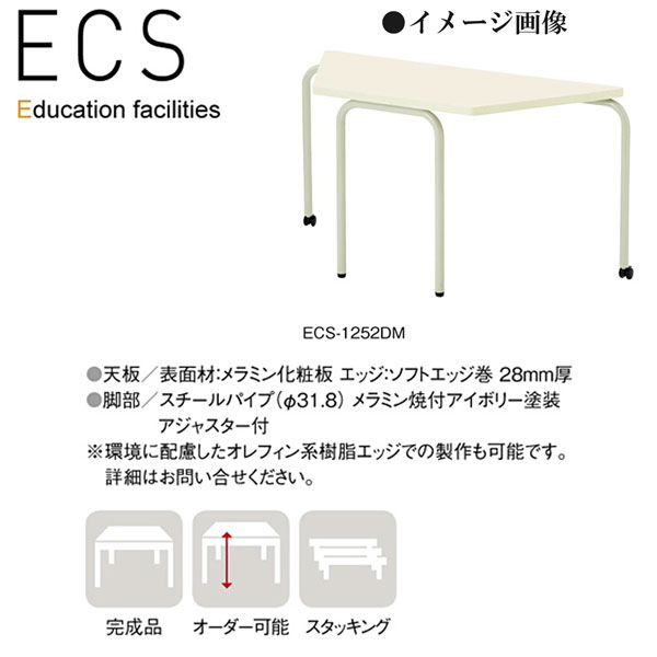 ニシキ ECS 幼稚園用テーブル キャスター付 台形 W1200 D520 H640 ECS-1252DM