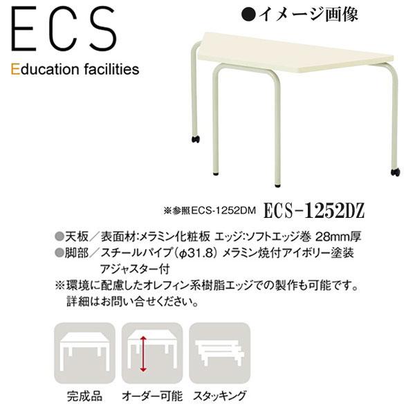 ニシキ ECS 幼稚園用テーブル 座卓 台形 W1200 D520 H330 ECS-1252DZ