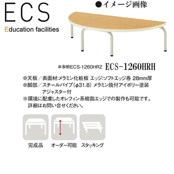 ニシキ ECS 幼稚園用テーブル キャスター付 半円型 W1200 D600 H700 ECS-1260HRH