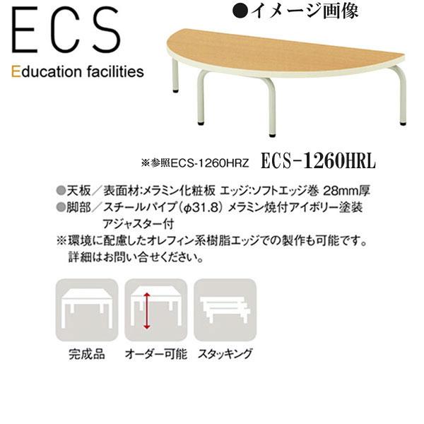 ニシキ ECS 幼稚園用テーブル キャスター 半円型 W1200 D600 H580 ECS-1260HRL