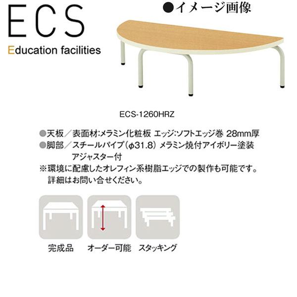 ニシキ ECS 幼稚園用テーブル 座卓 半円型 W1200 D600 H330 ECS-1260HRZ