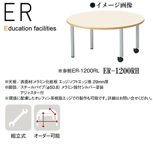 ニシキ ER 幼稚園用テーブル キャスター付 丸型 φ1200 H700 ER-1200RH