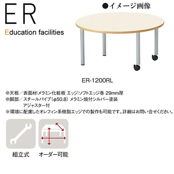 ニシキ ER 幼稚園用テーブル キャスター付 丸型 φ1200 H580 ER-1200RL
