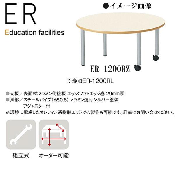 ニシキ ER 幼稚園用テーブル 座卓 丸型 φ1200 H330 ER-1200RZ