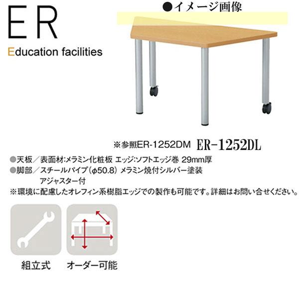ニシキ ER 幼稚園用テーブル キャスター付 台形 W1200 D520 H580 ER-1252DL