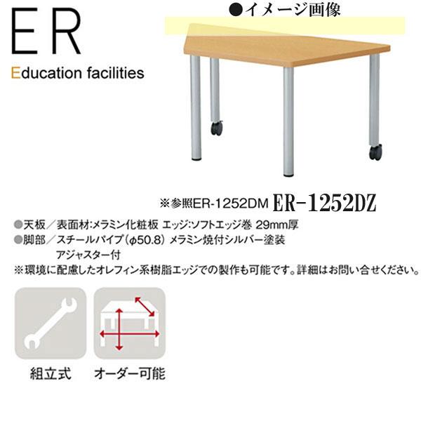 ニシキ ER 幼稚園用テーブル 座卓 台形 W1200 D520 H330 ER-1252DZ