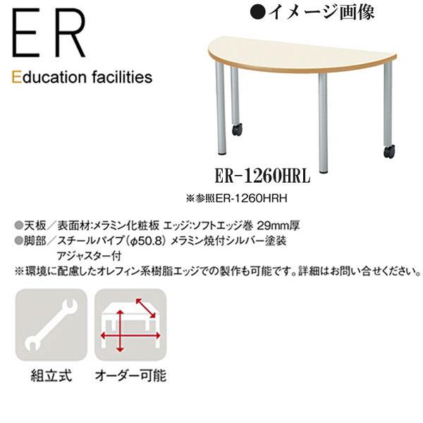 ニシキ ER 幼稚園用テーブル キャスター付 半円型 W1200 D600 H580 ER-1260HRL