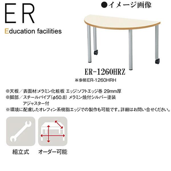 ニシキ ER 幼稚園用テーブル 座卓 半円型 W1200 D600 H330 ER-1260HRZ