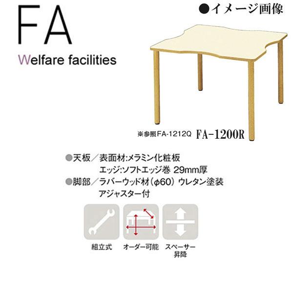 ニシキ FA 福祉・医療施設用テーブル φ1200 H700 FA-1200R