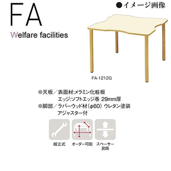 ニシキ FA 福祉・医療施設用テーブル W1200 D1200 H700 FA-1212Q