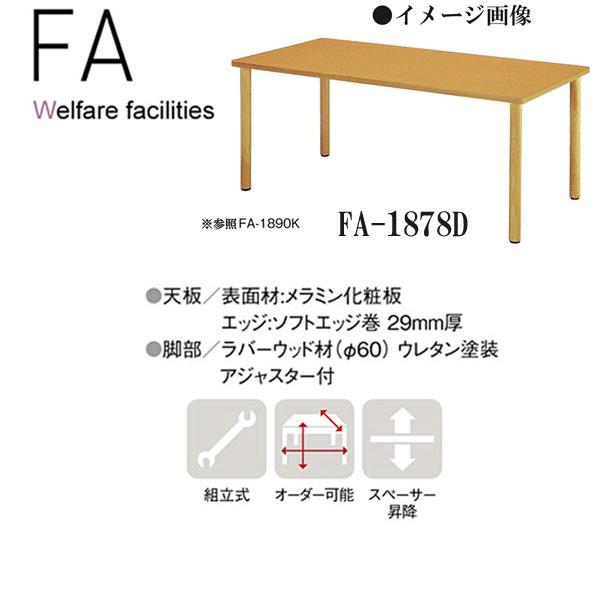 ニシキ FA 福祉・医療施設用テーブル W1800 D780 H700 FA-1878D