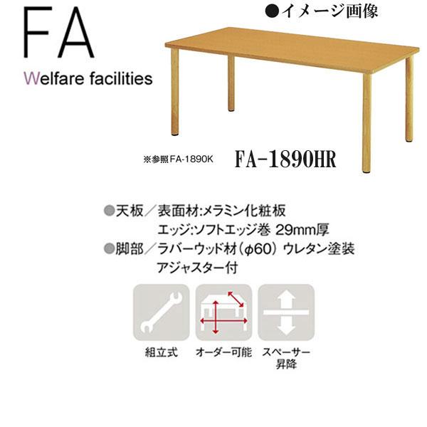 ニシキ FA 福祉・医療施設用テーブル W1800 D900 H700 FA-1890HR