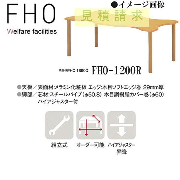 ニシキ FHO 福祉・医療施設用テーブル 昇降式 φ1200 H700-H750 FHO-1200R