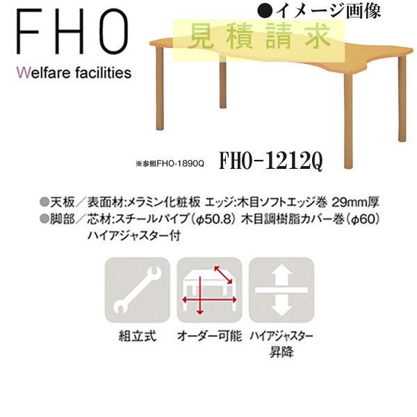 ニシキ FHO 福祉・医療施設用テーブル 昇降式 W1200 D1200 H700-H750 FHO-1212Q