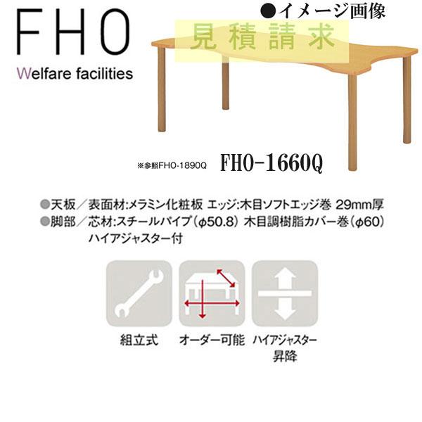 ニシキ FHO 福祉・医療施設用テーブル 昇降式 W1600 D600 H700-H750 FHO-1660Q