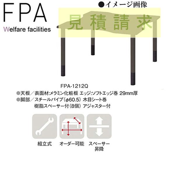 ニシキ FPA 福祉・医療施設用テーブル 昇降式 W1200 D1200 H660・700・740 FPA-1212Q
