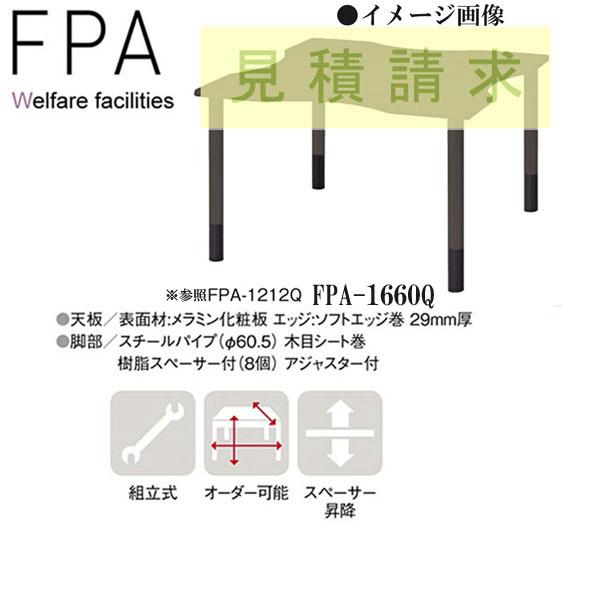 ニシキ FPA 福祉・医療施設用テーブル 昇降式 W1600 D600 H660・700・740 FPA-1660Q