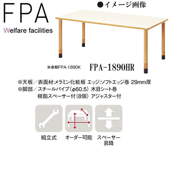ニシキ FPA 福祉・医療施設用テーブル 昇降式 W1800 D900 H660・700・740 FPA-1890HR