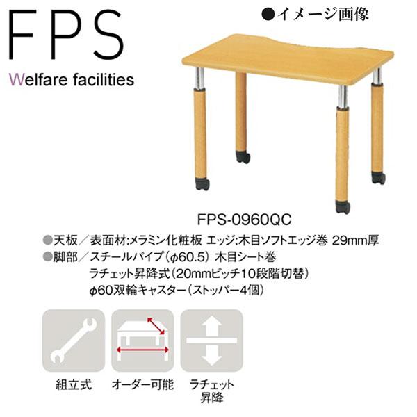 ニシキ FPS 福祉・医療施設用テーブル W900 D600 H600-H800 FPS-0960QC