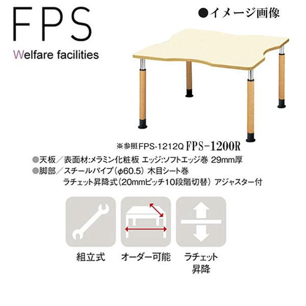 ニシキ FPS 福祉・医療施設用テーブル 昇降式 φ1200 H600-H800 FPS-1200R