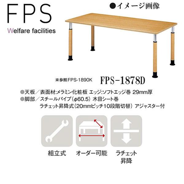 ニシキ FPS 福祉・医療施設用テーブル 昇降式 W1800 D780 H600-H800 FPS-1878D