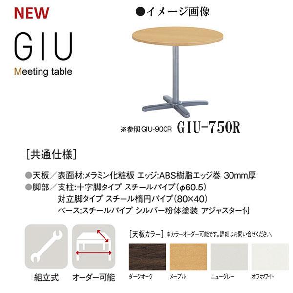 ニシキ GIU ミーティングテーブル 楕円型 十字脚タイプ 750Ф H720 GIU-750R