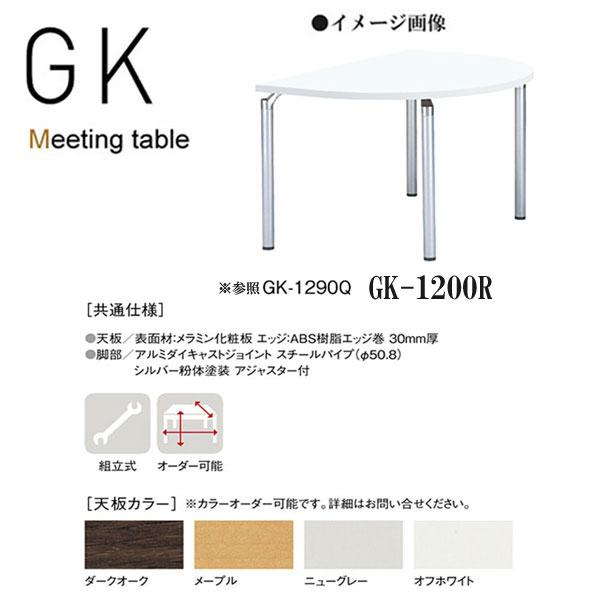 ニシキ GK ミーティングテーブル Ф1200 H700 GK-1200R