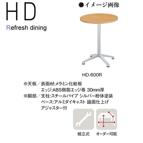 ニシキ HD リフレッシュ・ダイニングテーブル 丸型 600φ H700 HD-600R
