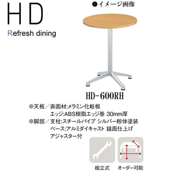 ニシキ HD リフレッシュ・ダイニングテーブル 丸型 600φ H1000 HD-600RH