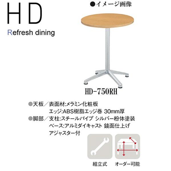 ニシキ HD リフレッシュ・ダイニングテーブル 丸型 750φ H1000 HD-750RH