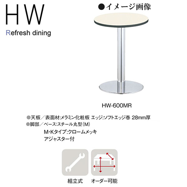 ニシキHW リフレッシュ・ダイニングテーブル 丸型 φ600 H700 HW-600MR