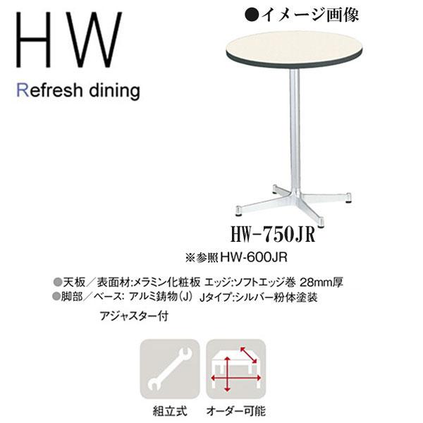 ニシキ HW リフレッシュ・ダイニングテーブル 丸型 φ750 H700 HW-750JR