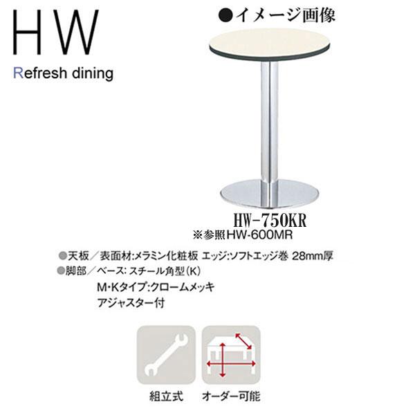 ニシキ HW リフレッシュ・ダイニングテーブル 丸型 φ750 H700 HW-750KR