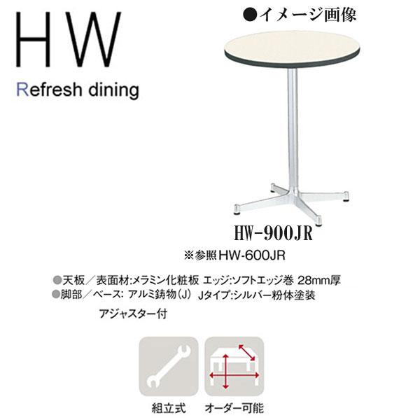 ニシキ HW リフレッシュ・ダイニングテーブル 丸型 φ900 H700 HW-900JR