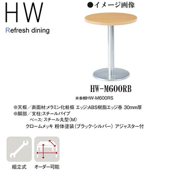 ニシキ HW リフレッシュ・ダイニングテーブル 丸型 φ600 H700 HW-M600RB