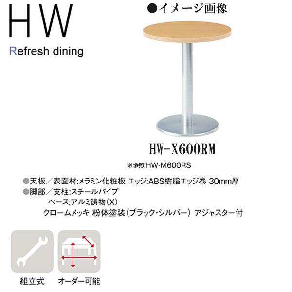 ニシキ HW リフレッシュ・ダイニングテーブル 丸型 φ600 H700 HW-X600RM
