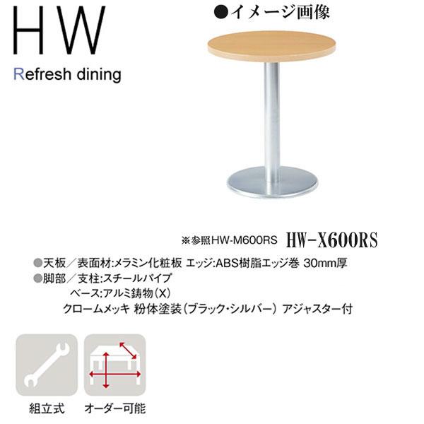 ニシキ HW リフレッシュ・ダイニングテーブル 丸型 φ600 H700 HW-X600RS