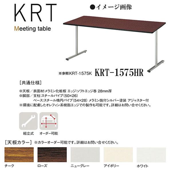 ニシキ KRT ミーティングテーブル 半楕円型 W1500 D750 H700 KRT-1575HR