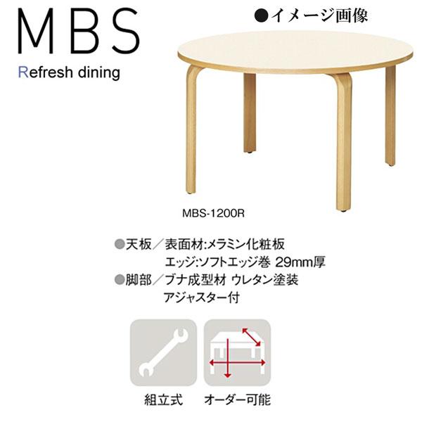ニシキ MBS リフレッシュ・ダイニングテーブル 丸型 1200φ H700 MBS-1200R