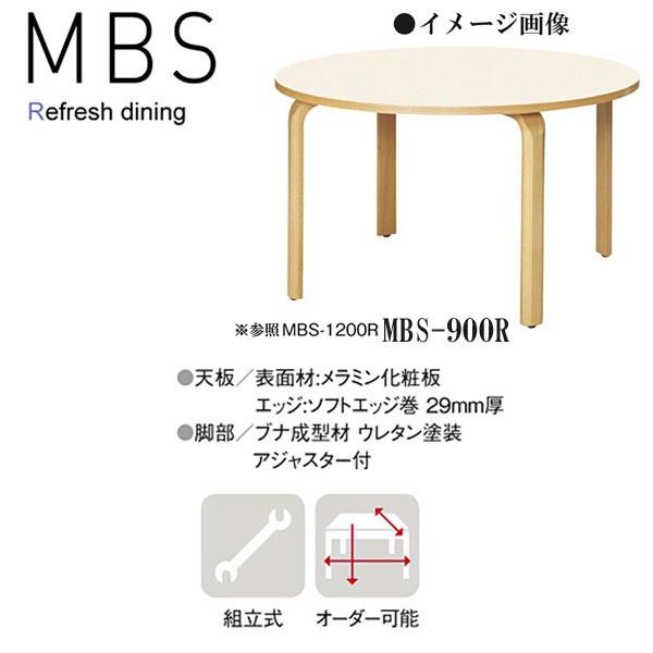 ニシキ MBS リフレッシュ・ダイニングテーブル 丸型 900φ H700 MBS-900R