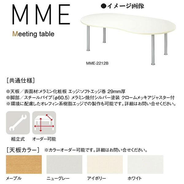 ニシキ MME ミーティングテーブル ビーンズ型 W2200 D1200 H700 MME-2212B