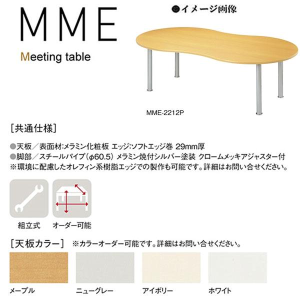 ニシキ MME ミーティングテーブル ピーナッツ型 W2200 D1200 H700 MME-2212P