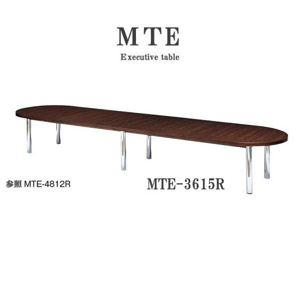 ニシキ MTE エグゼクティブテーブル 楕円型タイプ W3600 D1500 H700 MTE-3615R