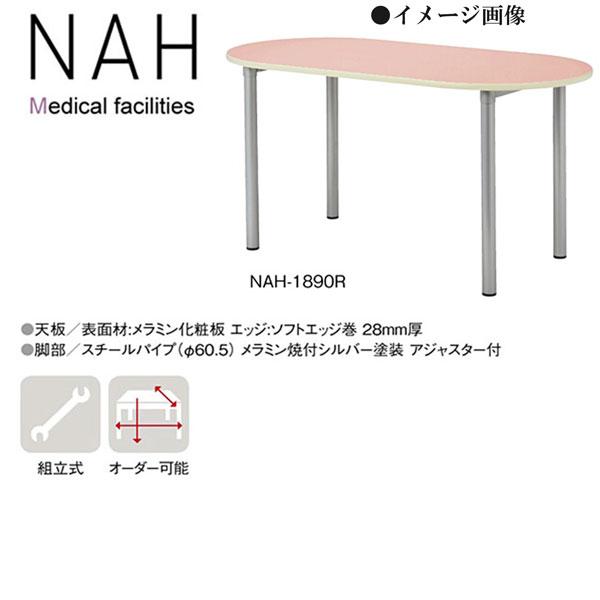 ニシキ NAH 福祉・医療施設用テーブル 楕円型 W1800 D900 H900 NAH-1890R