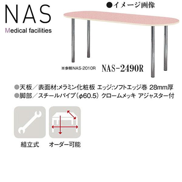 ニシキ NAS 福祉・医療施設用テーブル 楕円型 W2400 D900 H900 NAS-2490R