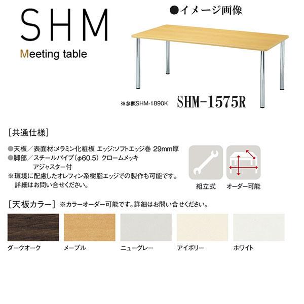 ニシキ SHM ミーティングテーブル 楕円型 W1500 D750 H700 SHM-1575R